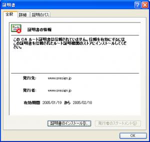 oresign.jp 証明書