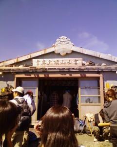 久須志神社奥宮